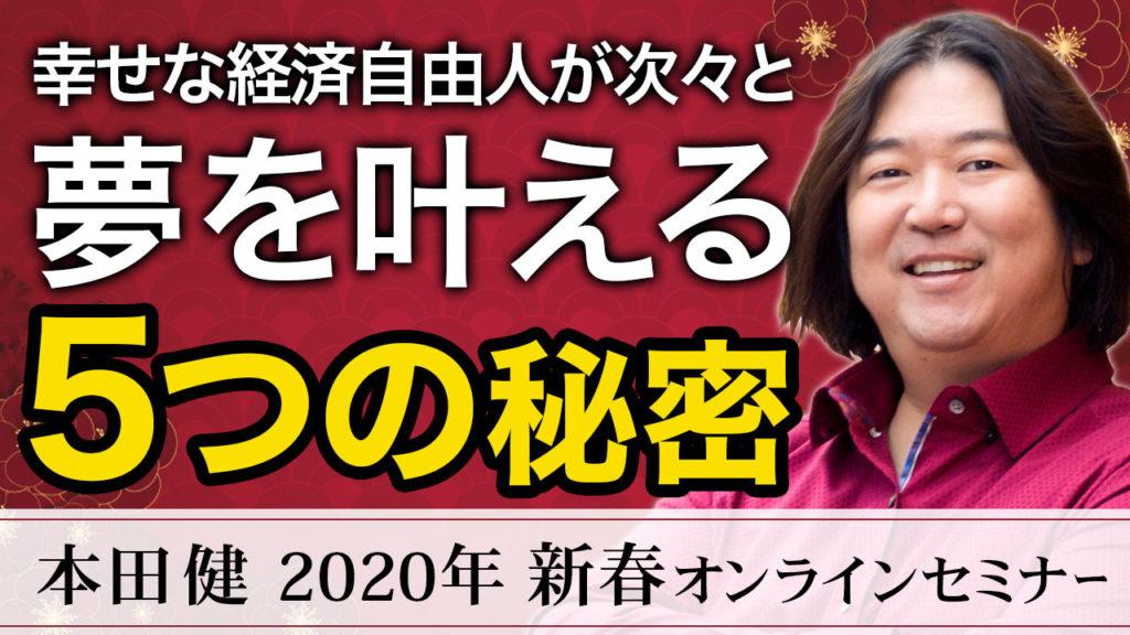 オンライン 本田 セミナー 健